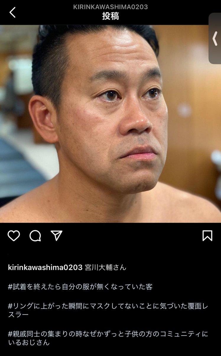 インスタやってる人は麒麟・川島さんのインスタを見てみて…!タグが面白すぎる!