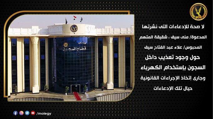"""مصر تنفي وجود تعذيب داخل السجون """"باستخدام الكهرباء"""" EwDrjtxXAAQGwou?format=jpg&name=small"""