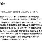 YouTubeが米国以外のクリエイターに対する税の取り扱いを変更!
