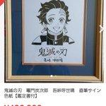42万円の偽物!フリマアプリで横行する人気漫画家の偽サイン色紙に気を付けて!
