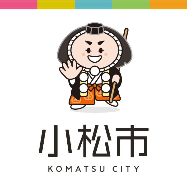 小松 市 ホームページ