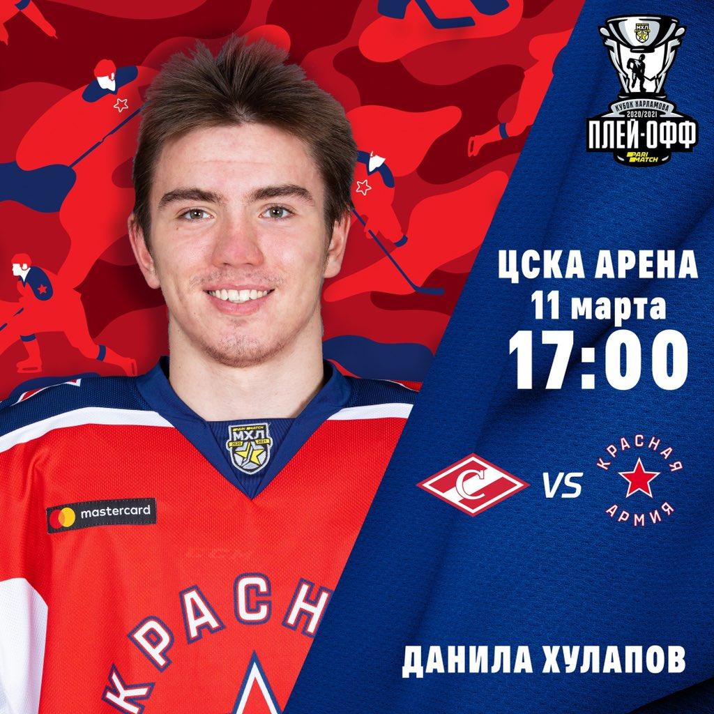 Хоккейный клуб красная армия москва официальный лучшие ночные танцевальные клубы