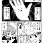 4P漫画「話し手」!喋る右手との奇妙な共存…後にかけがえのない存在になっていく感動!