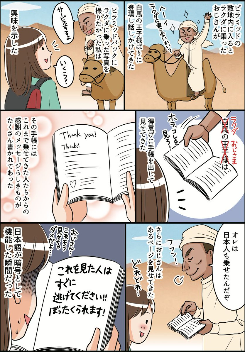 海外の旅先で意外な展開!日本語が暗号として機能したおかげでボッタクリにあわずに済む!