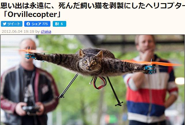 飼い犬が亡くなったのでラグにした飼い主         VS 死んだ飼い猫を剥製にしてヘリコプターにした飼い主