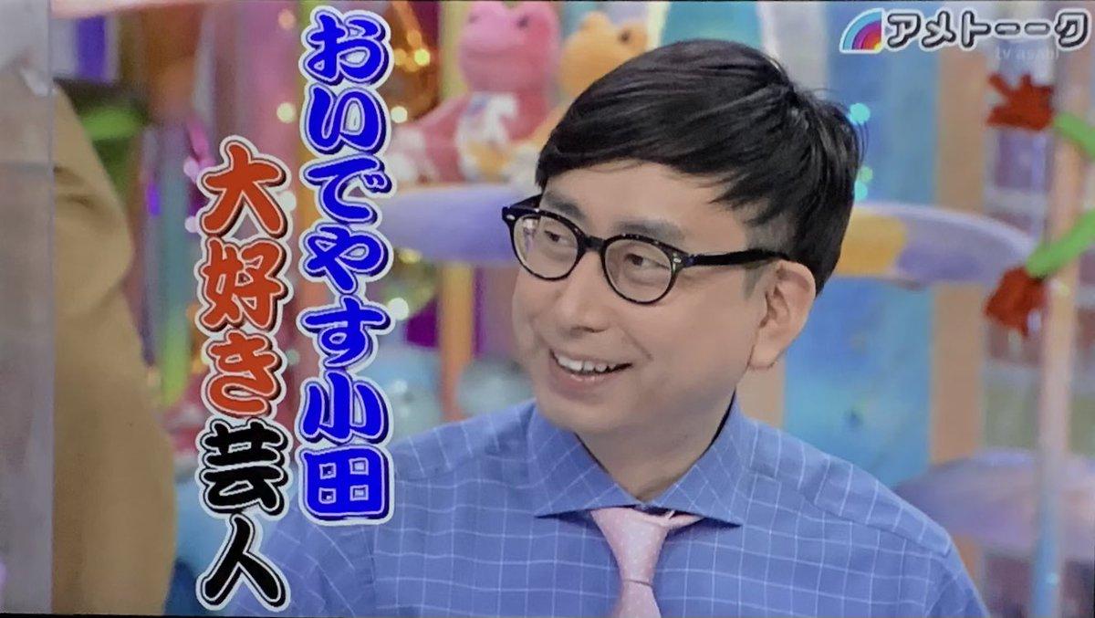 ショー ナ おいでやす ワイド 小田