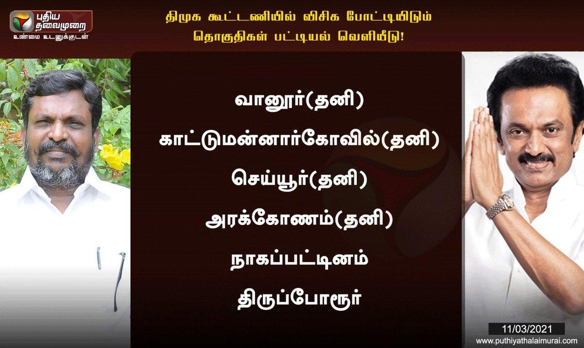 "PuthiyathalaimuraiTV's tweet - ""திமுக கூட்டணியில் விசிக போட்டியிடும்  தொகுதிகள் பட்டியல் வெளியீடு! #TNAssemblyElections2021   #TNElections2021    #MKStalin   #Thirumavalavan "" - Trendsmap"