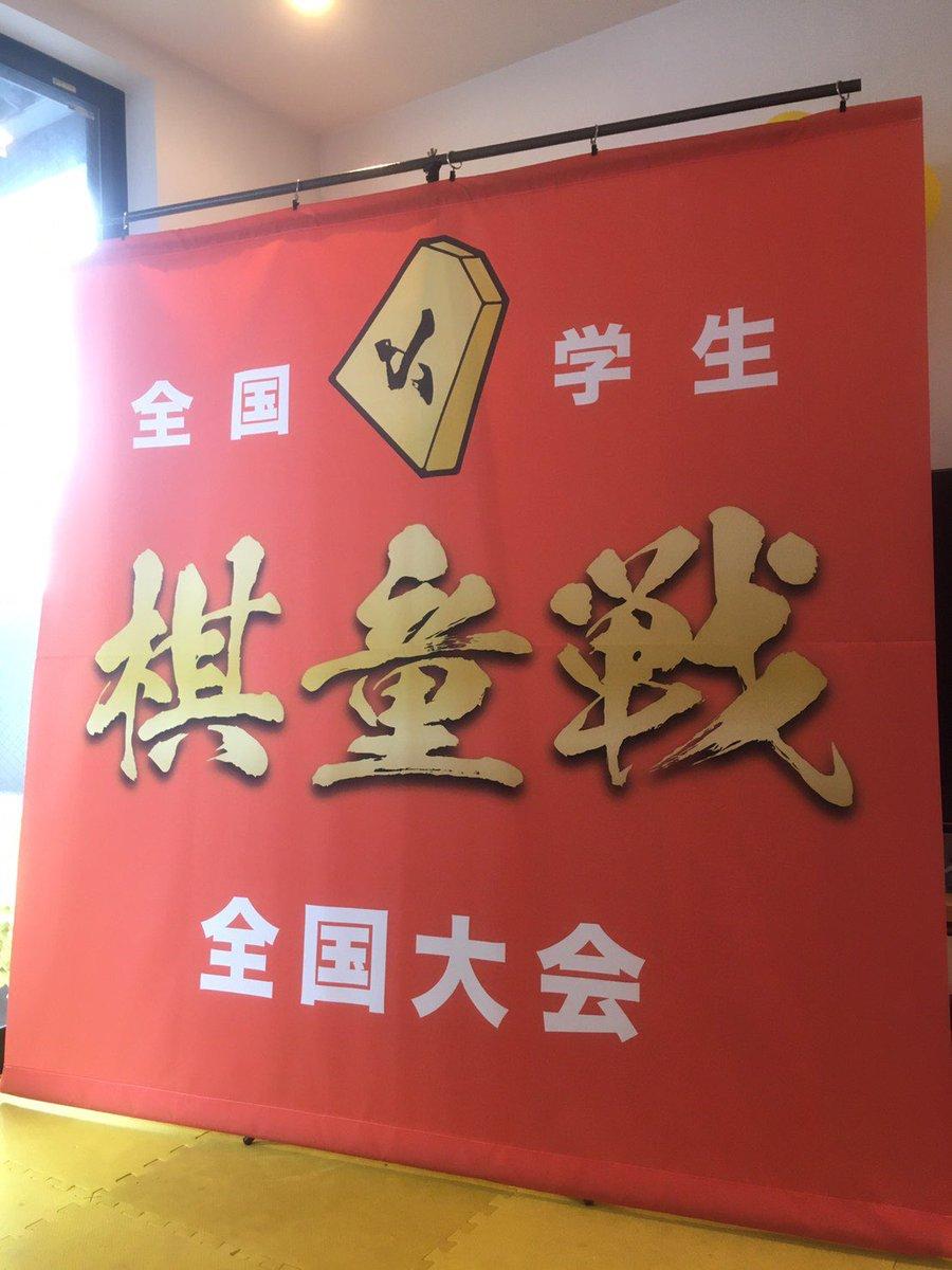 全国小学生棋童戦実行委員会さんの投稿画像
