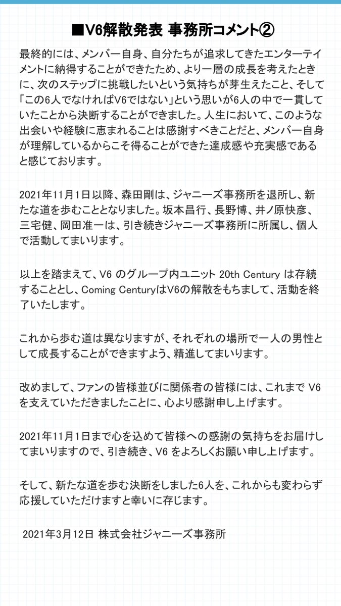 V6が解散を発表、森田剛さんが事務所を退所することに・・・