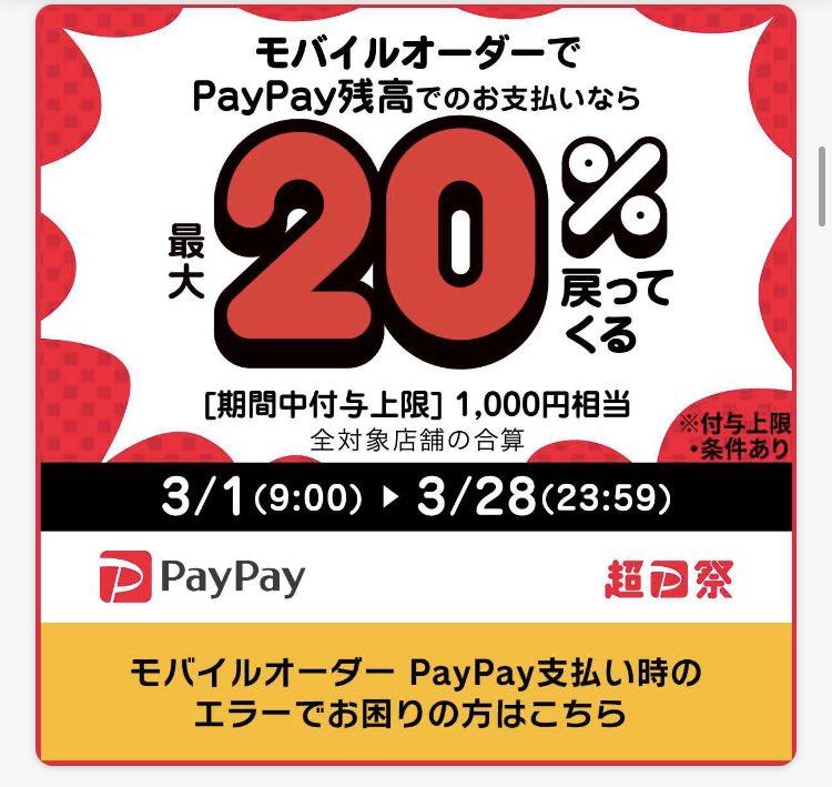 オーダー paypay モバイル PayPayアプリ内のモバイルオーダー「PayPayピックアップ」、6月開始