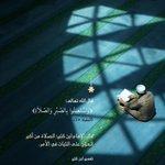 Image for the Tweet beginning: أثر الصبر والصلاة، في استقامة
