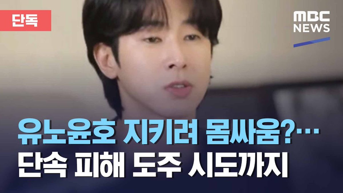 "allkpop on Twitter: ""TVXQ's Yunho reported to have fled from police after getting caught at illegal adult entertainment business https://t.co/MvSyXVHQEG… https://t.co/F1aUn2FcBz"""