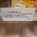 近所のスーパーで治安の悪さが伝わってくるものがこちら!