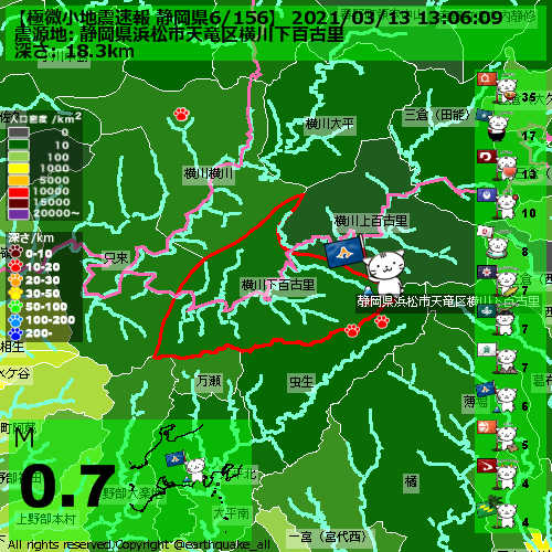 地震 浜松 市
