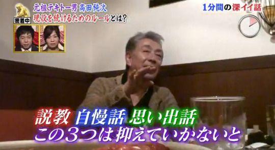 高田純次さんが語る!歳をとってやっちゃいけないこと