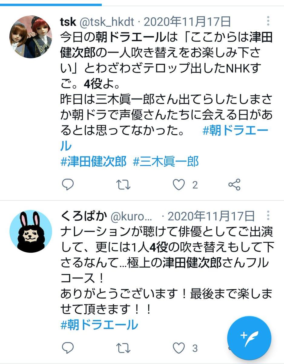 ナレーション エール の 津田健次郎