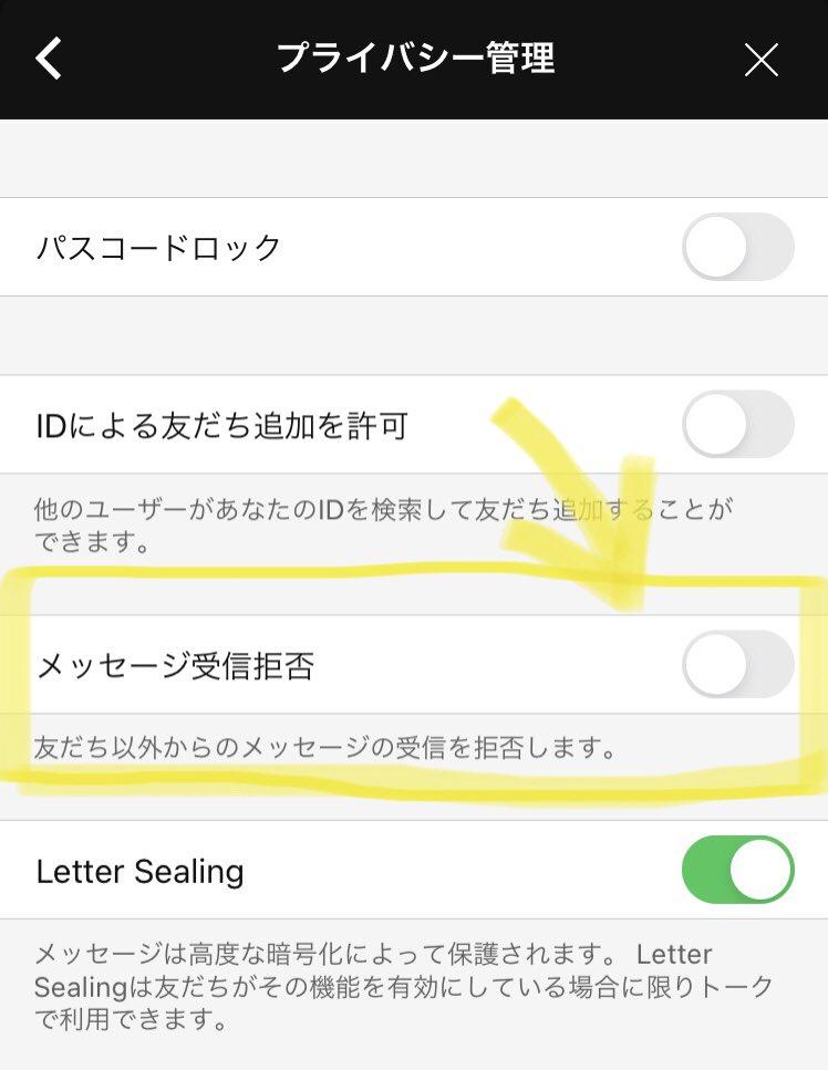 受信 line 拒否 メッセージ