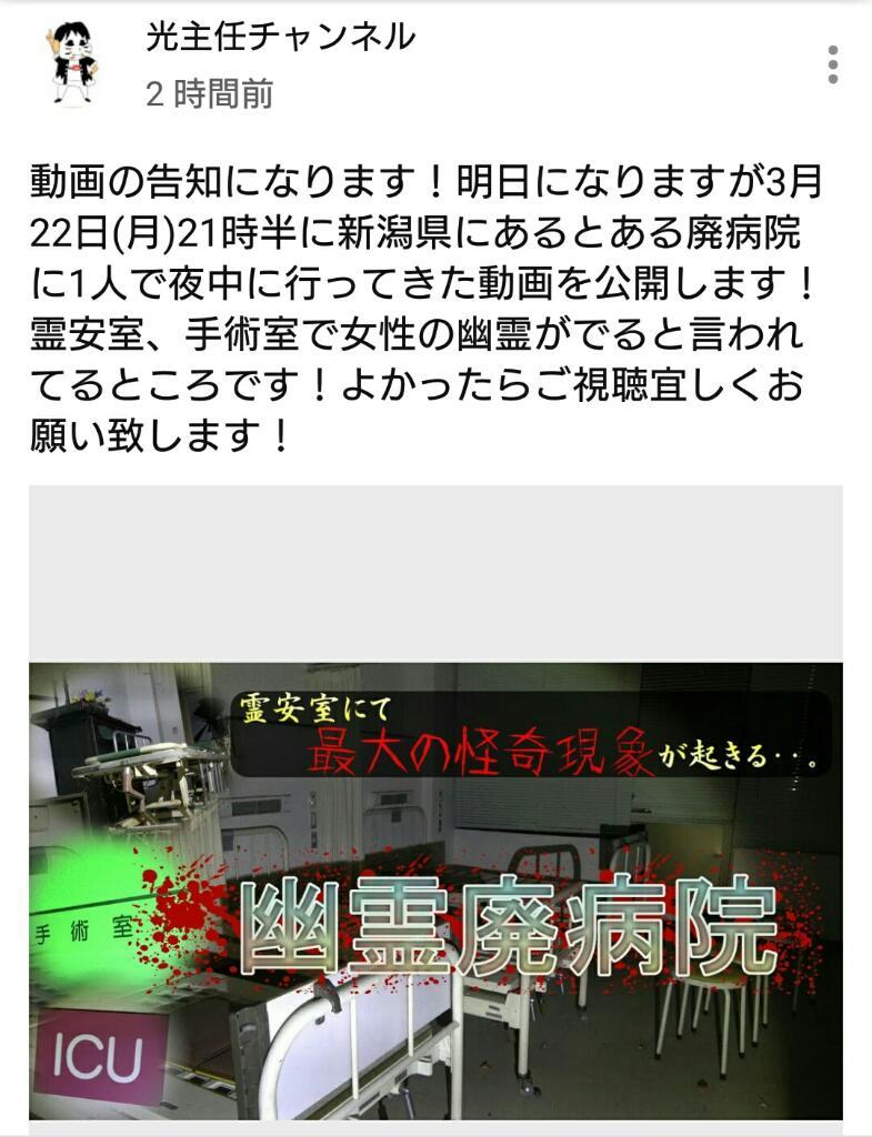 スポット 心霊 新潟 県 路地裏:戦慄の心霊スポット:新潟県