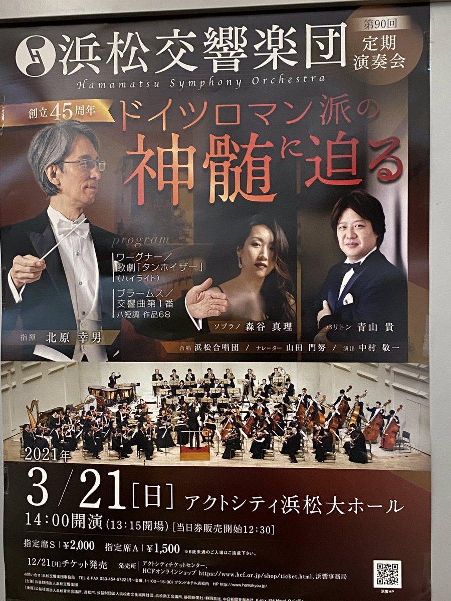 浜松 交響楽 団