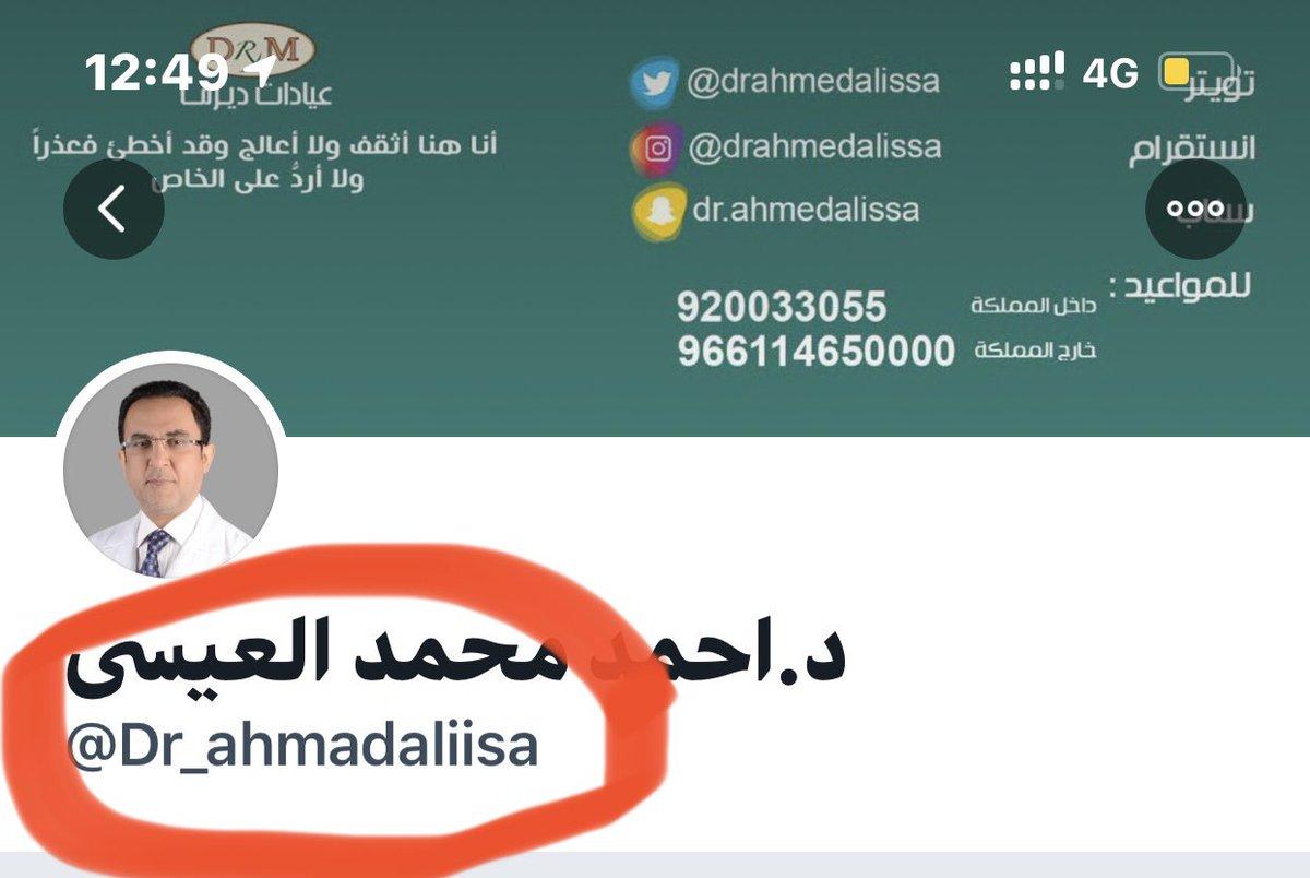 د احمد محمد العيسى Drahmedalissa Twitter