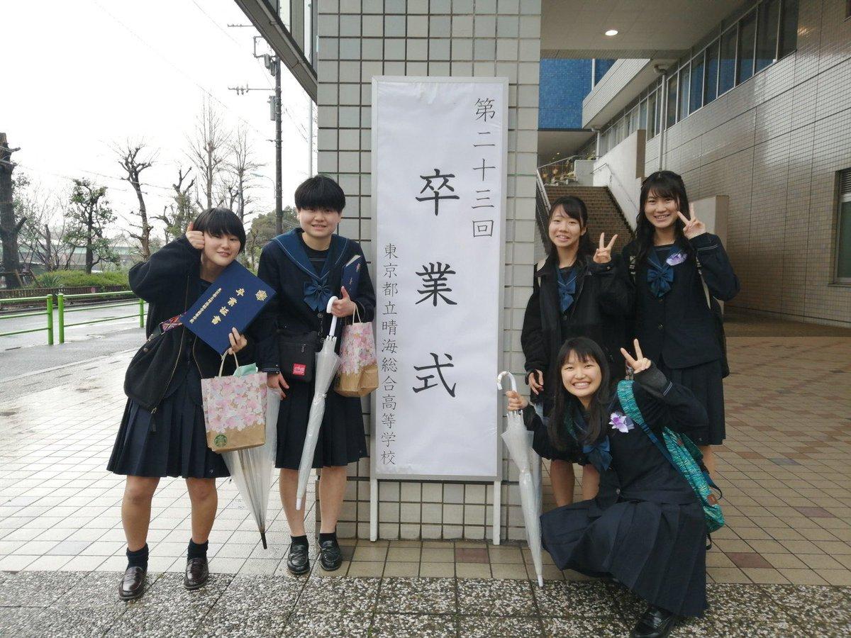 高校 晴海 総合 晴海総合高校(東京都)の偏差値・部活動・大学進学実績データベース