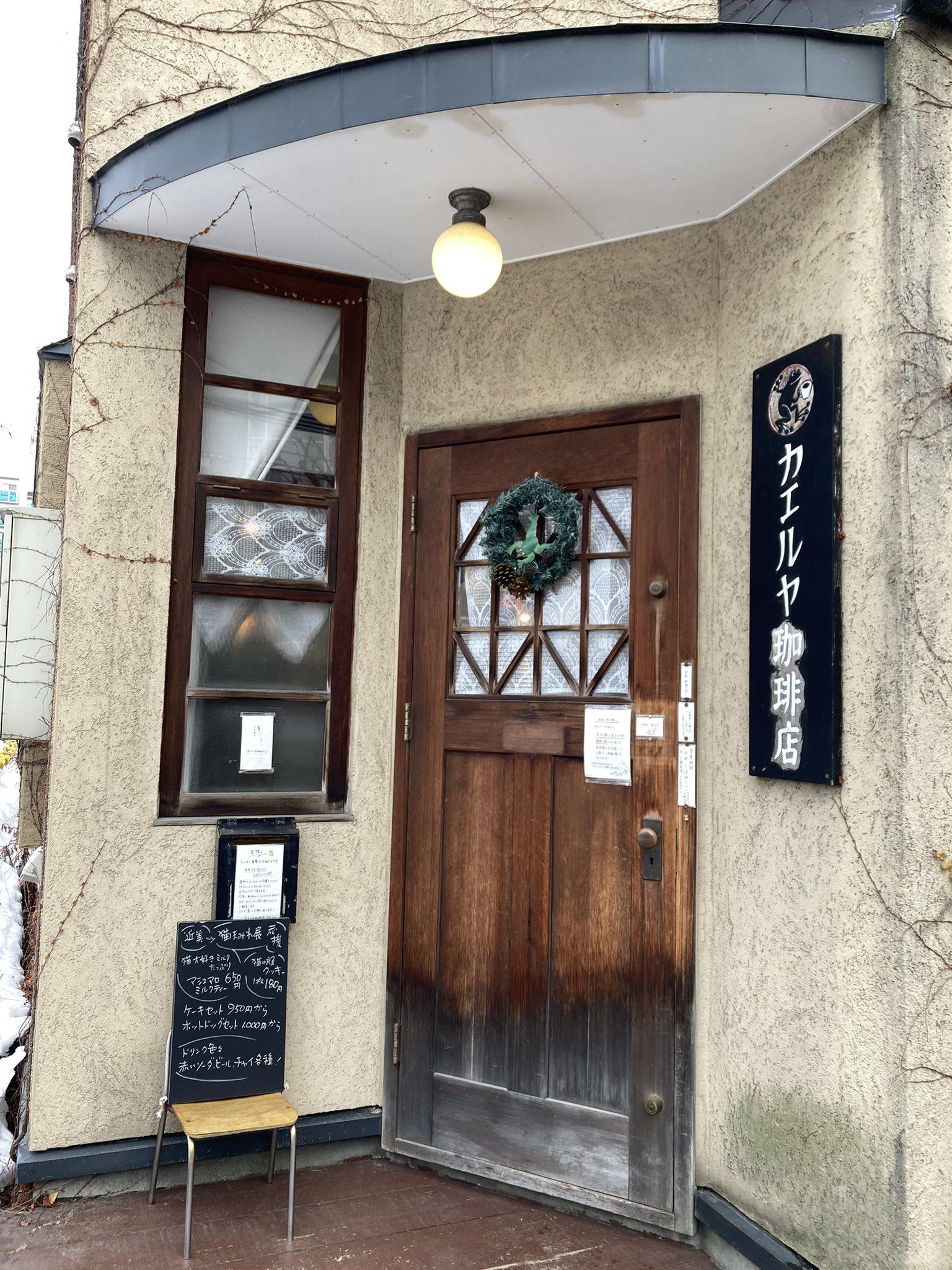 カエルヤ珈琲店・入口