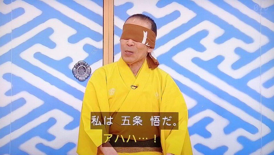 笑点でまさかの呪術廻戦ネタ!?木久扇師匠、五条悟になる!