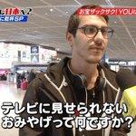 テレビで見せられないお土産を購入した外国人に?日本人も思わず興奮!