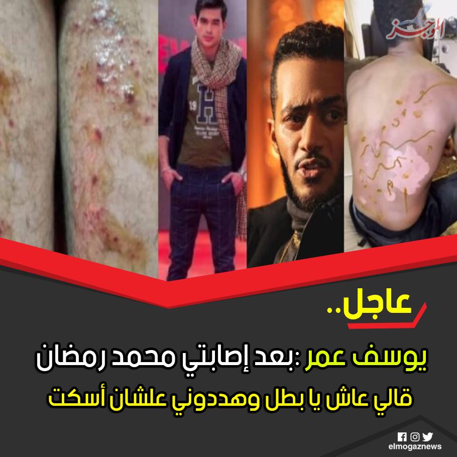 يوسف عمر بعد إصابتي محمد رمضان قالي عاش يا بطل وهددوني علشان أسكت شاهد من هنا