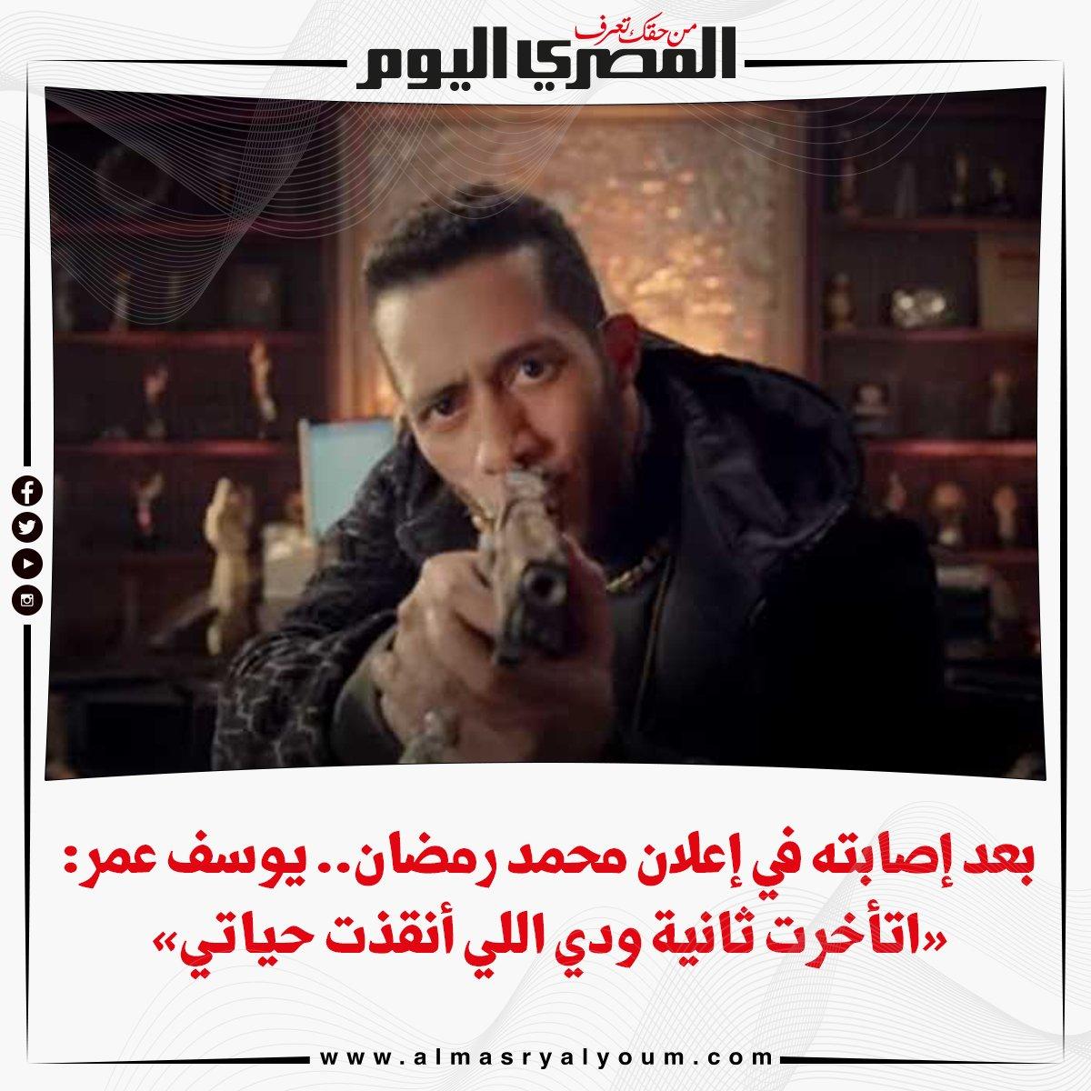 بعد إصابته في إعلان محمد رمضان.. يوسف عمر «اتأخرت ثانية ودي اللي أنقذت حياتي» التفاصيل