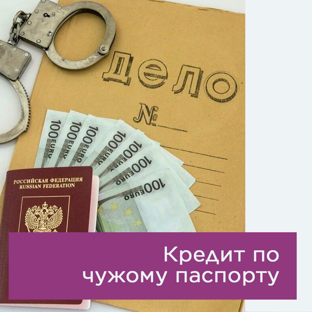 как взять микрозайм на чужой паспорт