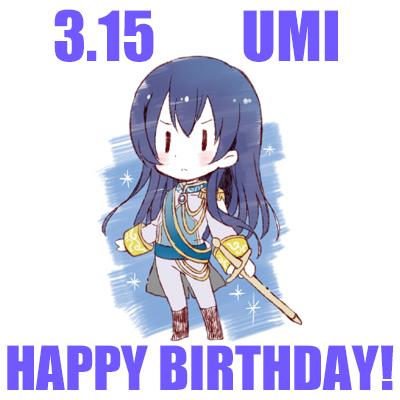 【HAPPY BIRTHDAY】3月15日は、『ラブライブ!』園田海未ちゃんの誕生日です♪ 海未ちゃん、お誕生日おめでとう!! #lovelive