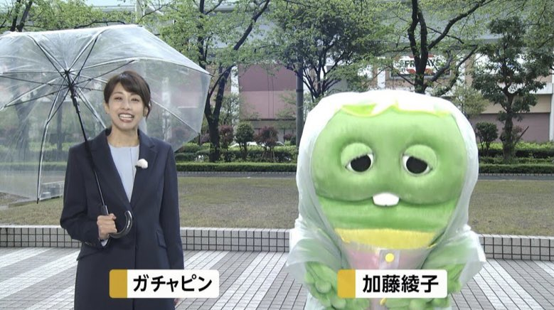あれ?加藤綾子アナウンサーとガチャピンって入れ替わったの?