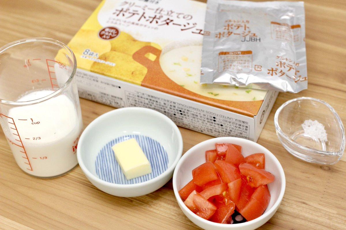 お家で楽しめるオシャレな味!ポタージュスープの素を使うから簡単に作れる「トマトのポタージュ」