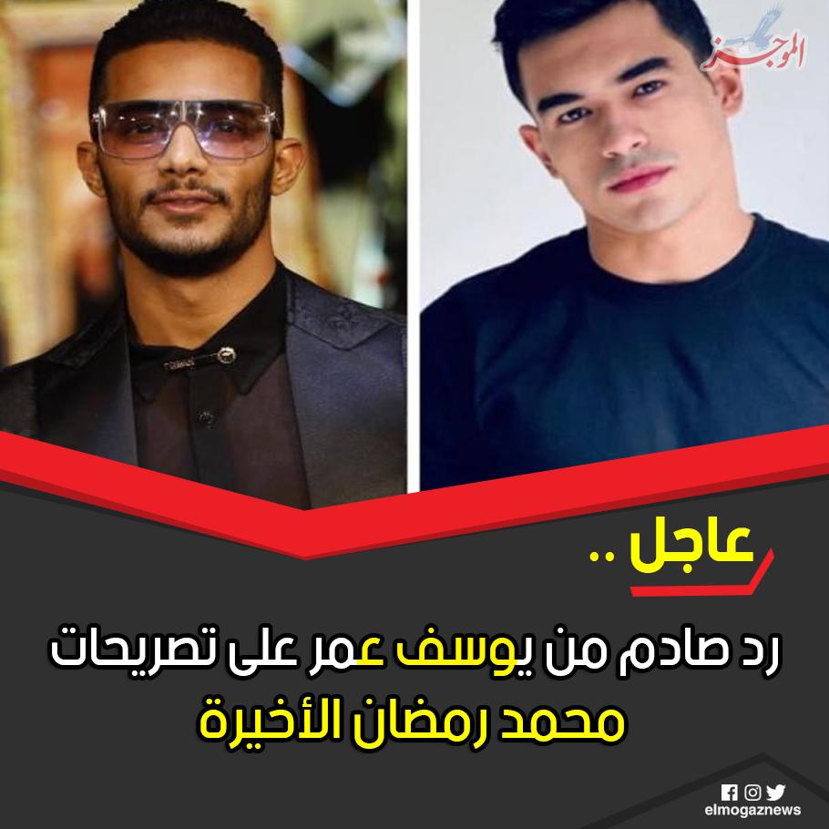 رد صادم من يوسف عمر على تصريحات محمد رمضان الأخيرة شاهد الرد