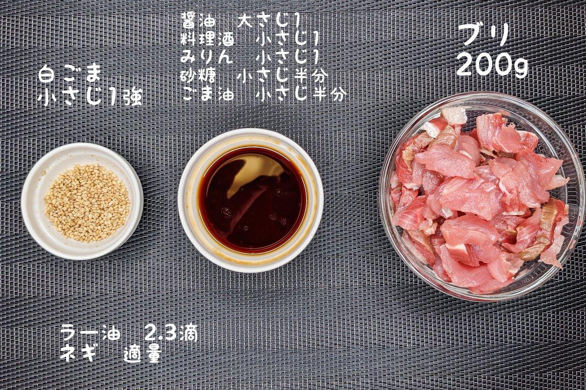 電子レンジでお手軽に作れる!ブリを使った絶品料理のレシピ!