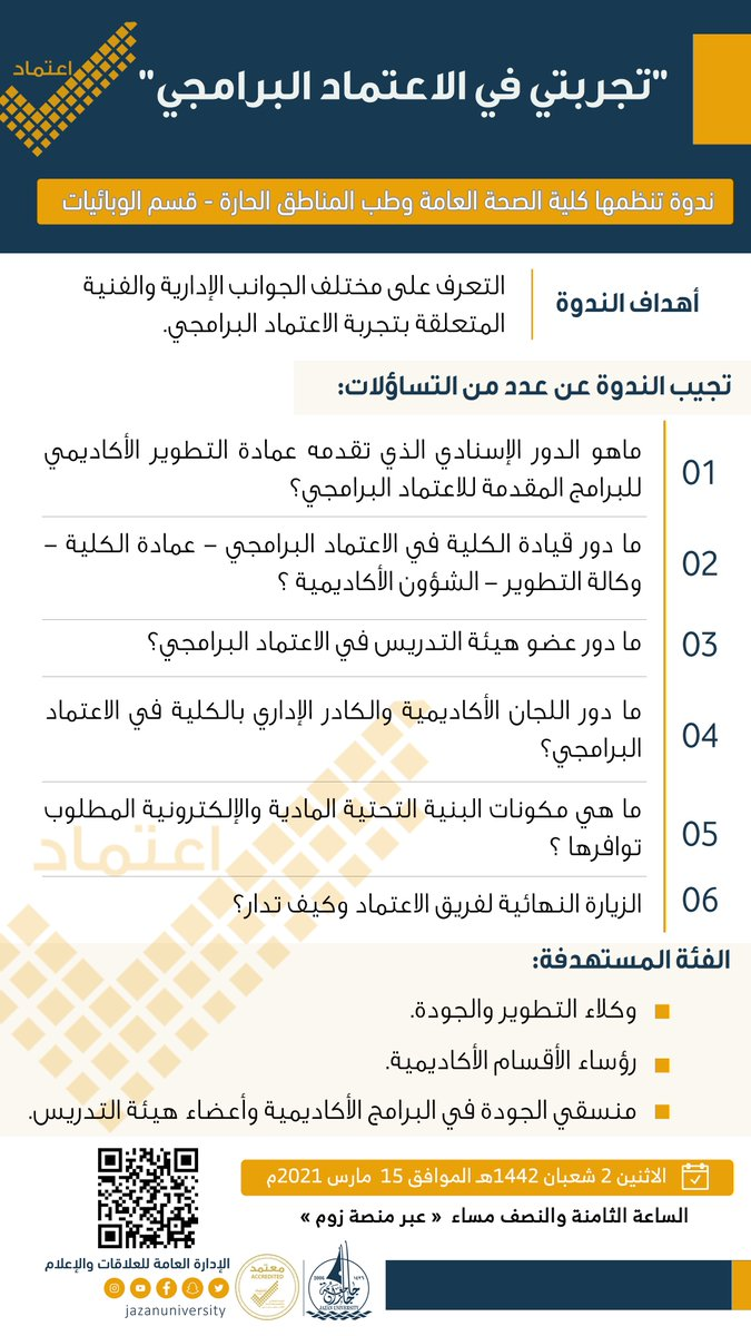 مهتم بأخبار جامعة جازان Jazanuni1 تويتر