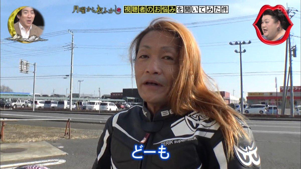 「月曜から夜ふかし」で判明!?Twitterで有名な女性ライダーの正体!