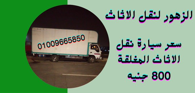 سعر سيارات نقل الاثاث بــ 800 جنيه فى شركات نقل الاثاث بالمعادى