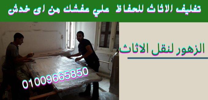 نقل الاثاث بمدينة نصر يتم باحترافية شديدة مع التغليف التام لاثاث منزلك