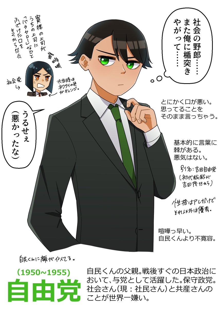 まつりごと日記 hashtag on Twitter
