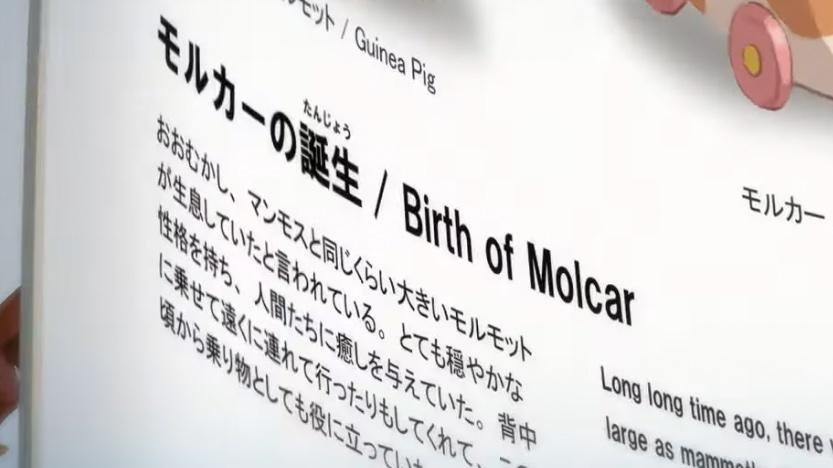 モルカーの祖先って我々の知ってるモルモットなのかと思ったけど、見直したら「マンモスと同じくらい大きい」と図鑑に書いてあった。 そんなモルモット知らん。