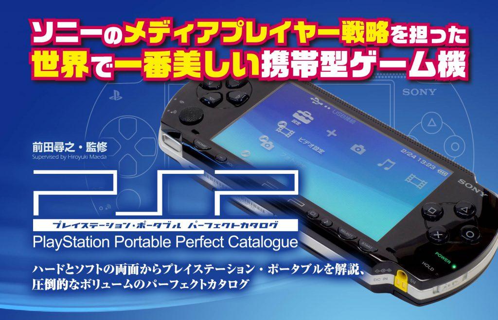 Fw: [閒聊] PSP日版遊戲目錄將發售
