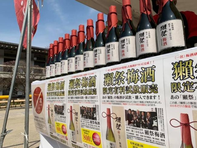 梅酒 まつり 2020 水戸 【茨城新聞】《新型コロナ・影響》梅まつり観客6割減 水戸市発表