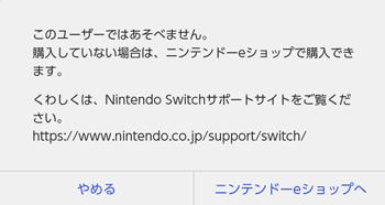 確認 スイッチ いつも遊ぶ本体 Switchのいつも遊ぶ本体に登録できなくて困ってます。