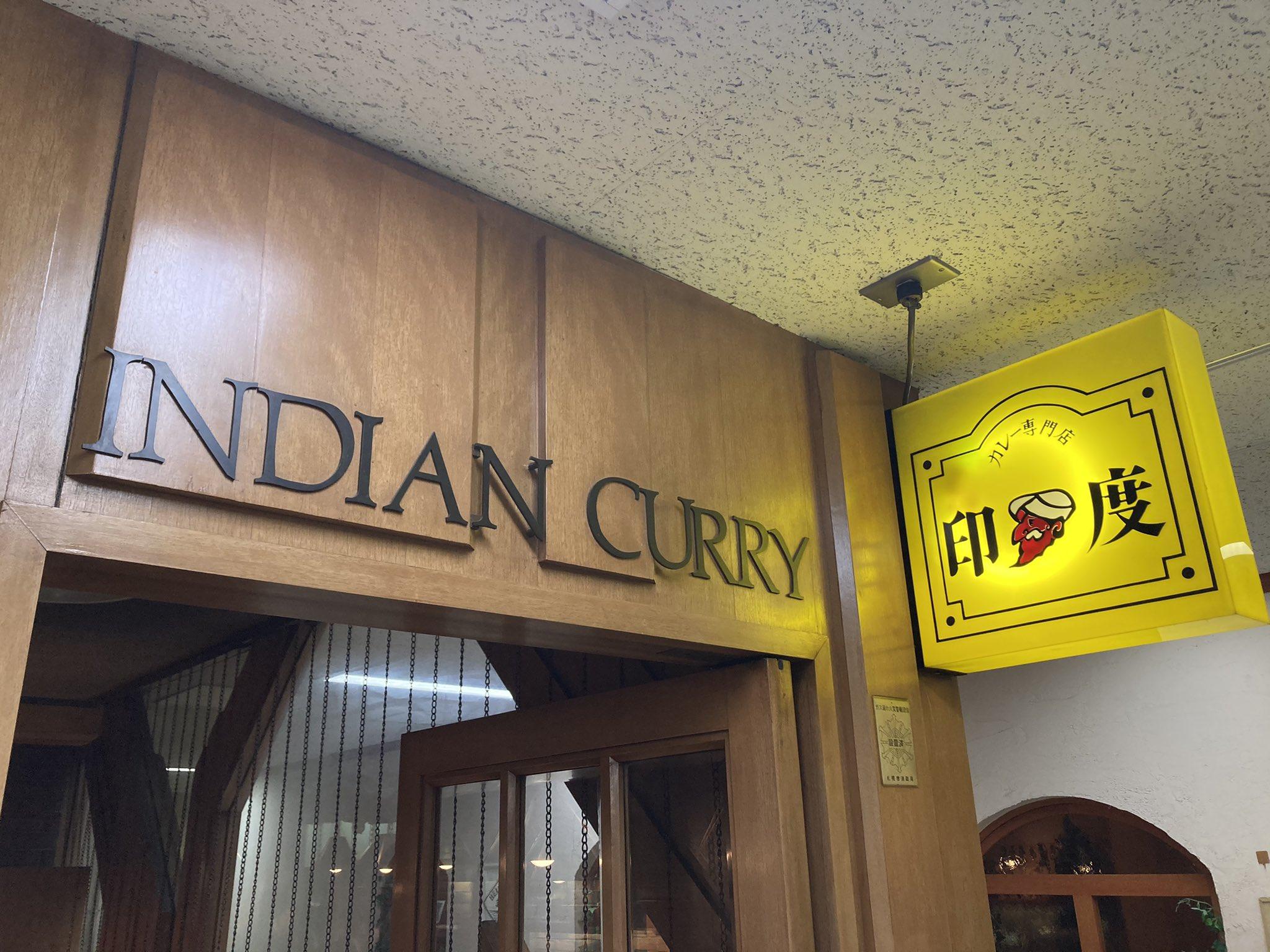 カレー専門店 印度