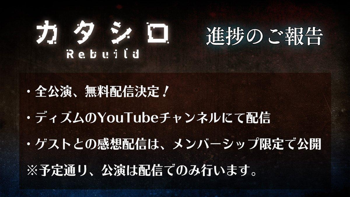 【ご報告】全公演 無料配信決定 by 『カタシロ舞台化プロジェクト』   #カタシロリビルド