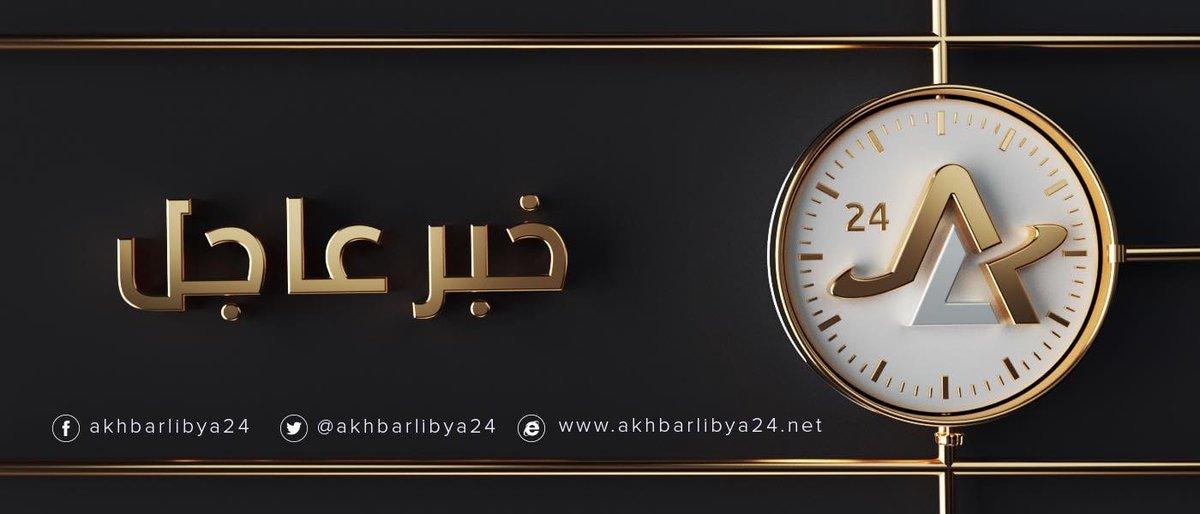 تونس عاجل الرئاسة التونسية الرئيس قيس سعيد سيجري غدًا زيارة رسمية إلى ليبيا. أخبارليبيا24