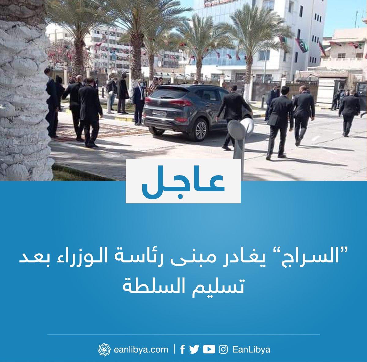 عاجل رئيس المجلس الرئاسي السابق فائز السراج يُغادر ديوان رئاسة الوزراء بعد التسليم والاستلام عين ليبيا