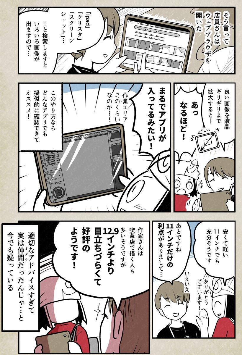 iPadのサイズ選びに悩んだ時に?店員さんのアイディアが役に立った!